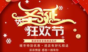 圣诞狂欢节活动宣传单设计PSD素材