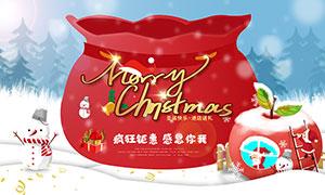 圣诞节钜惠活动海报设计PSD素材