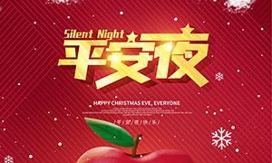 圣诞平安夜活动宣传单设计PSD素材