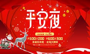 圣诞狂欢夜促销海报设计PSD分层素材