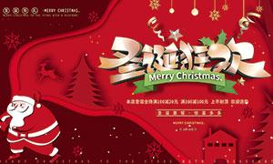 圣诞节狂欢主题活动海报PSD素材