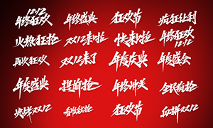双12毛笔字和书法字设计PSD分层素材