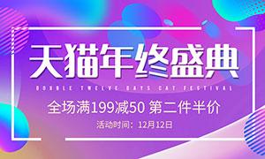 天貓雙12年終盛典促銷海報PSD模板