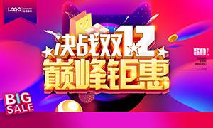 决战双12巅峰钜惠活动海报PSD素材