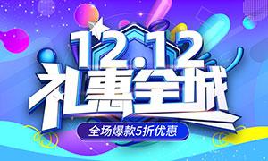 天猫双12礼惠全城促销海报PSD模板