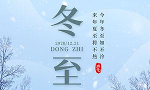 冬季節氣互動燈箱廣告設計PSD素材