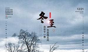 冬季冬至節氣宣傳海報設計PSD素材