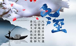 中國風冬至節氣海報設計PSD素材