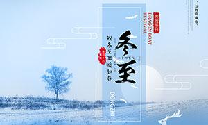 寒冷主題冬至節氣海報設計PSD素材