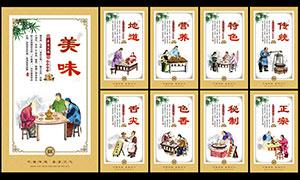 中国风传统火锅文化展板PSD素材