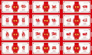十二生肖文化宣傳展板設計PSD素材