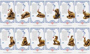 中國風十二生肖獸首文化展板PSD素材