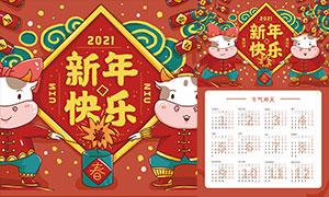 2021牛年新年快樂掛歷模板PSD素材