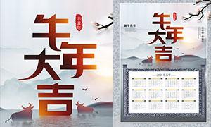 2021中國風牛年大吉掛歷模板PSD素材