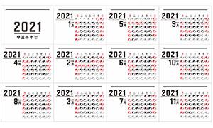 2021牛年方形日历条设计矢量素材