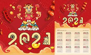 2021红色喜庆挂历模板设计矢量素材