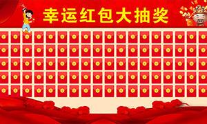 企業活動紅包墻設計矢量素材