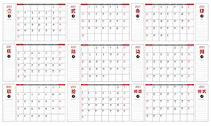 2021年横版和方形日历条设计矢量素材
