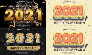 質感立體數字新年主題設計矢量素材