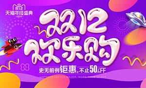 天猫双12欢乐购活动海报设计PSD素材