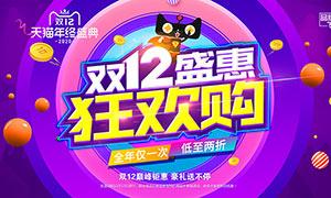 天猫双12狂欢购活动海报PSD素材