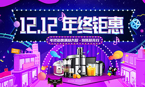 天猫双12年终钜惠促销海报PSD素材