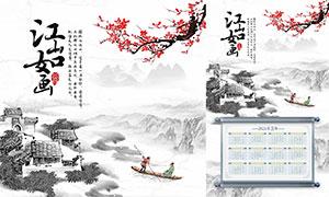2021中国风山水画挂历设计PSD素材