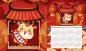2021喜庆的春节挂历模板PSD素材