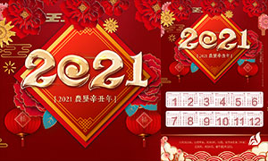 2021年喜庆挂历设计模板PSD素材