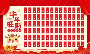年会红包背景墙设计矢量素材