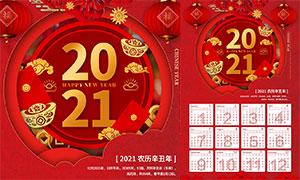 2021新年喜庆挂历模板PSD素材