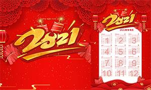 2021新年红色喜庆挂历模板PSD素材