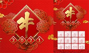 2021年红色喜庆挂历设计模板PSD素材