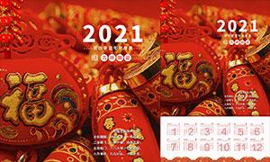 2021年福字主题年历设计模板PSD素材