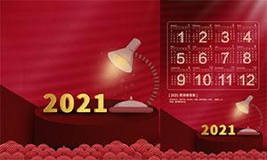 2021年红色简约年历设计模板PSD素材