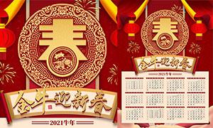 2021金牛迎新春挂历设计模板PSD素材