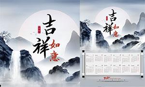 2021年中国风山水画挂历模板PSD素材