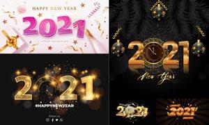 质感展现的新年立体字创意矢量素材