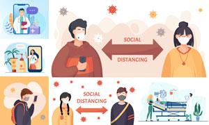 疫情防控社交距离主题插画矢量素材