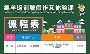 培训中心假期课程表设计模板矢量素材