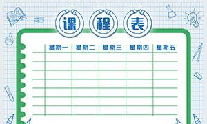简约风格学校课程表模板PSD素材
