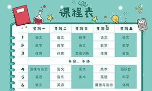 简约学校课程表设计模板矢量素材