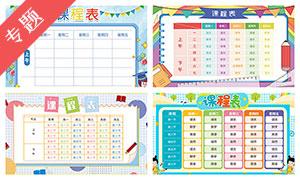 校园课程表
