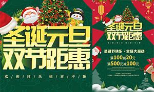 圣诞元旦双节钜惠活动宣传单PSD素材