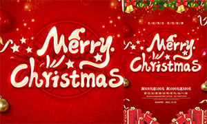 圣诞节喜庆活动宣传单设计PSD素材