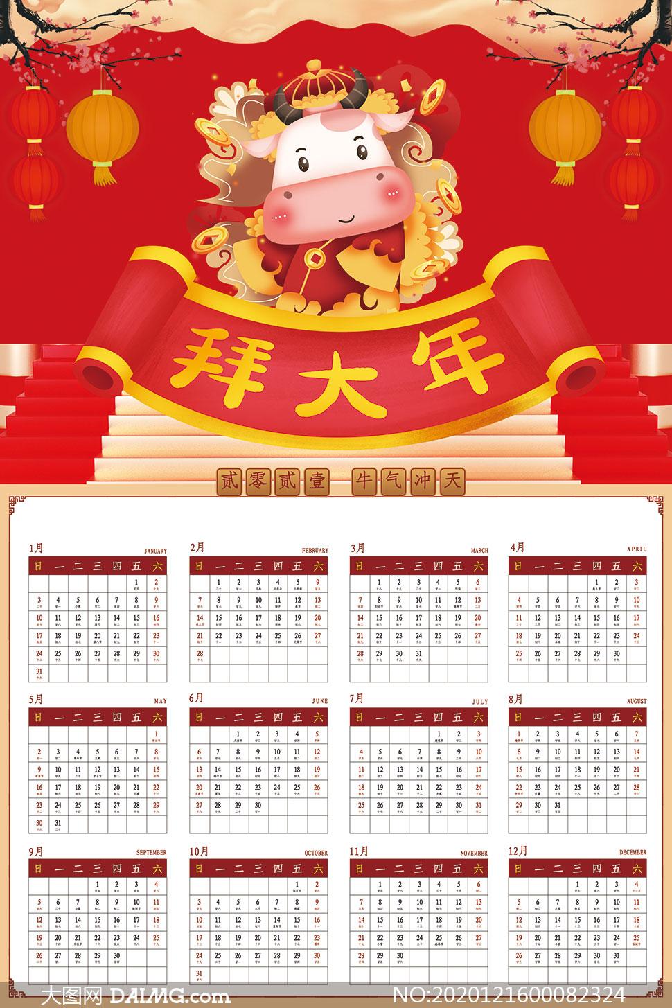 2021牛年拜大年日历模板PSD素材