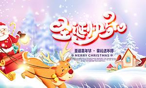 圣诞快乐主题海报设计PSD素材
