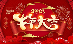 2021牛年大吉喜庆活动海报PSD素材