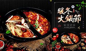 冬季火锅节美食宣传海报PSD素材