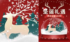 圣诞节大促活动宣传单设计PSD素材